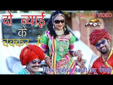 Xxx Mp4 Kala Chashma Marwadi DJ Song Do Byai Ka Chakkar Mein Full HD Raju Mewari Yuvraj Mewari 3gp Sex