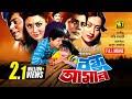 Bondhu Amar | বন্ধু আমার |  Faruq, Rozina, Sunetra & Jafar Iqbal | Bangla Full Length Movie