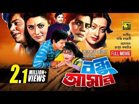Xxx Mp4 Bondhu Amar বন্ধু আমার Faruq Rozina Sunetra Amp Jafar Iqbal Bangla Full Length Movie 3gp Sex