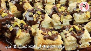حلويات تركية سهلة وسريعة حلى مربعات الباف باستري بالقشطة مع رباح محمد ( الحلقة 515 )