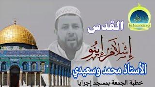 مكانة القدس في نفوس المسلمين