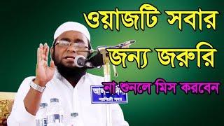 কিছু তিতা কথাও মিষ্ঠি লাগে শুনে দেখুন  bangla waz 2017 Mufti Lutfar Rahman Farazi