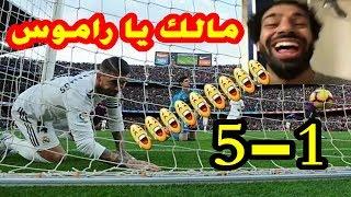 شاهد أبرز الصور الساخرة بعد الفوز الساحق لـ برشلونة على ريال مدريد 5-1 || للترفيه فقط ||