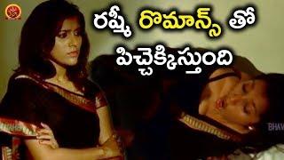 రష్మీ రొమాన్స్ తో పిచ్చెక్కిస్తుంది - Latest Telugu Movie Scenes - Rashmi Gautam