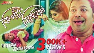 Bangla Funny Natok | Kipta Siddik | Siddikur Rahman | Tithi Kabir | Comedy Natok | FULL HD 2018