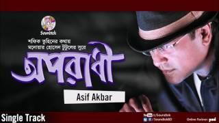 Asif Akbar একটি বিরহের গান Bangla New Songs 2017