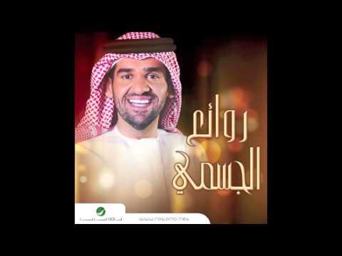 Hussain Al Jassmi … Bawaddak حسين الجسمي … بودعك