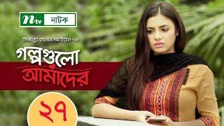 Bangla Natok | Golpogulo Amader, Episode 27 | Apurba, Nadia | Directed by Mizanur Rahman Aryan