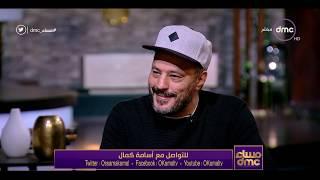 مساء dmc - عمرو عبد الجليل | ميفرقش معايا المجد والشهرة وكل ده والسينما شغالة بيا ومن غيري