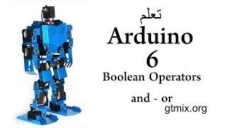 تعلم الاوردوينو arduino - 6 - العوامل المنطقيه Boolean Operators  and - or
