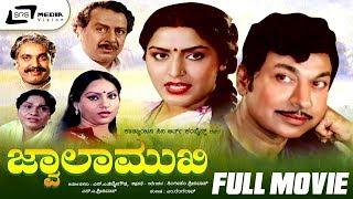 Jwalamukhi – ಜ್ವಾಲಾಮುಖಿ|Kannada Full HD Movie *ing Dr Rajkumar, Gayathri