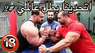 اتحدينا بطل عالمي #٢ - صارت اصابة خطيرة اثناء المكاسرة!! | Arm Wrestling injury