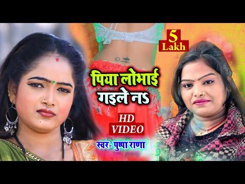 Xxx Mp4 पुष्पा राणा सबसे ज्यादा बजने वाला गाना इस गाना को सुन के नाच उठे गए Pushpa Rana 3gp Sex