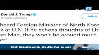 ترمب: ليس هناك اتفاق نووي بعد التجربة الصاروخية الإيرانية