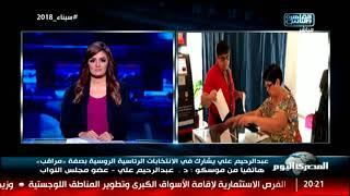 عبد الرحيم علي يشارك في الانتخابات الرئاسية الروسية بصفة «مراقب»