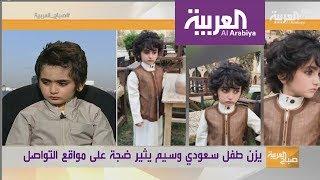 #صباح_العربية: لقاء غاضب مع يزن أجمل طفل سعودي