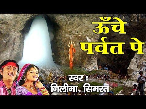 Xxx Mp4 ऊँचे पर्वत पे Latest Bhole Baba Bhajan Video Song Neelima Simrat Bhakti Bhajan Kirtan 3gp Sex