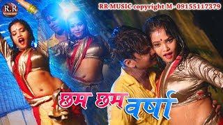 Cham Cham Varsha | छम छम वर्षा | New NAGPURI SONG 2017 | Singer- Kavi Kishan