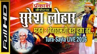 खेतारामजी बड़ा हुआ तब : Suresh Lohar : Tura-Sayla Live 2016
