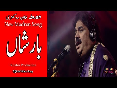 Xxx Mp4 Ik Howaan Main Barshaan Ich Rangi Hoi Sham Shafaullah Khan Rokhri Folk Studio Season 1 3gp Sex