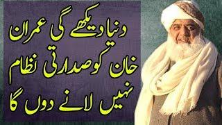 Remarks of Fazal ur Rehman For Presidential System in Pakistan