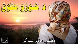 Mufti Munir Shakir Pashto Bayan 2018 | Da Khazo Haqooq | د خوزو حقوق