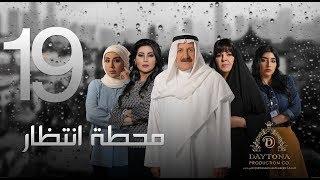 """مسلسل """"محطة إنتظار"""" بطولة محمد المنصور - أحلام محمد     رمضان ٢٠١٨    الحلقة التاسعة عشر ١٩"""