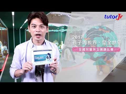 tutorJr x國語日報全國英文演講比賽熱烈報名中