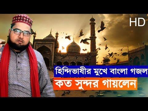 Xxx Mp4 Ali Haidar Faizi হিন্দিভাষীর মুখে বাংলা গজল কত সুন্দর গাইলেন না শুনলে মিস করবেন 3gp Sex