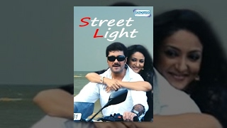 Street Light  - Superhit Bengali Movie - Locket Chatterjee |  Arjun Chakraborty
