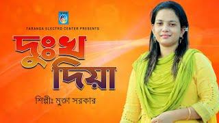 Bicched Gaan - Dukkho Diya | মুক্তার নীল রঙ্গা বিচ্ছেদ - দুঃখ দিয়া