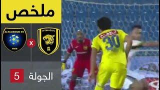 ملخص مباراة الاتحاد و التعاون فى الجولة الخامسة من الدوري السعودي للمحترفين