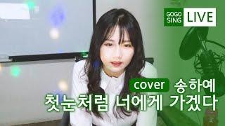 K팝스타 출신! 송하예, '에일리 - 첫눈처럼 너에게 가겠다' 커버 라이브! (고고씽)
