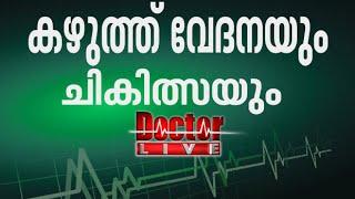 Neck Pain treatment | കഴുത്ത് വേദനയും ചികിത്സയും | Doctor Live 15 Feb 2016