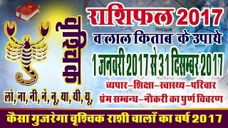 Vrishchik Rashifal 2017 Scorpio Horoscope 2017 वृश्चिक राशिफल 2017 lal kitab upay