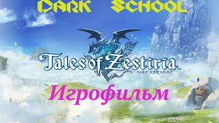 СУПЕРАНИМЭ    Tales of Zestiria: Doushi no Yoake  2 серия  Озерный  град