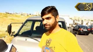 """كيف تكون السيارة الي يحبها الأردني ..! """"حراج طبربور"""""""