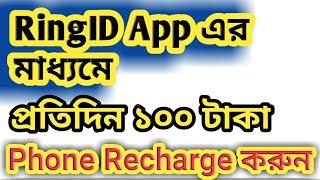 RingID App এর মাধ্যমে প্রতিদিন ১০০ টাকা Phone Recharge করুন | Earn Money With RingID