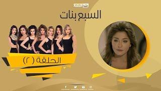 Episode 02 - Sabaa Banat Series | الحلقة الثانية - السبع بنات