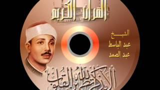 تلاوة بحث عنها الكثير للشيخ عبد الباسط عبد الصمد كاملة