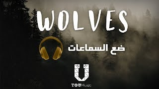 Selena Gomez, Marshmello - Wolves - (8D AUDIO) مترجمة عربي بتقنية