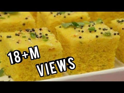 बिना ईनो के बनाए बाज़ार से भी ज्यादा सॉफ्ट और spongy ढोकला कुकर में dhokla recipe in cooker