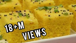 बिना ईनो के बनाए बाज़ार से भी ज्यादा सॉफ्ट और spongy ढोकला कुकर में /dhokla recipe in cooker