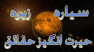 Planet Venus / سیارہ زہرہ  Urdu/Hindi Documentary