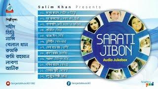 Sarati Jibon | সারাটি জীবন | Mixed Album | Full Audio Album | Sangeeta