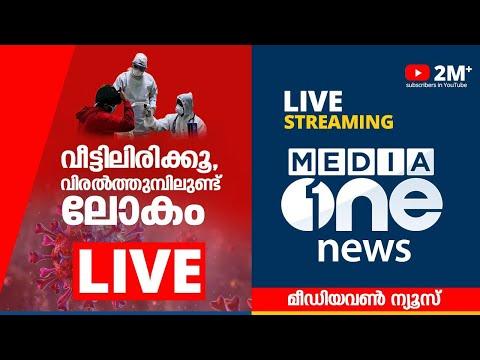 Xxx Mp4 MediaOne Malayalam Live Stream I Latest Malayalam Live News Breaking News മീഡിയവൺ ലെെവ് 3gp Sex
