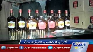 Police action in Madina Town Faisalabad