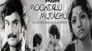 Moondru Mudichu | Rajinikanth, Sridevi, Kamal Hassan Super Hit Movie