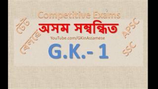 Assam GK for Assam TET, APSC, UPSC, Railways Exams