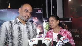 Screening of Rajan Gupta